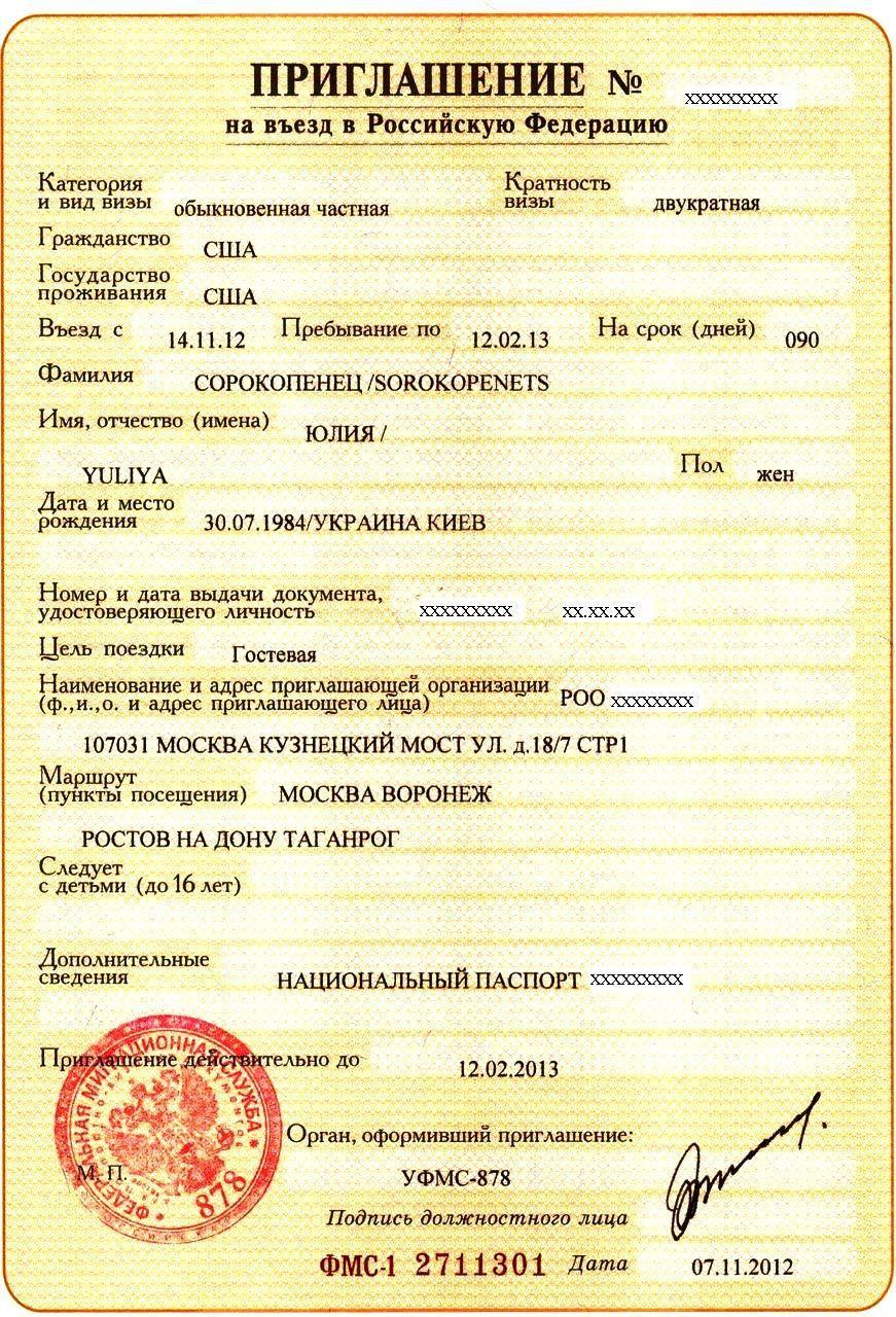Срок рассмотрения приглашения иностранного гражданина
