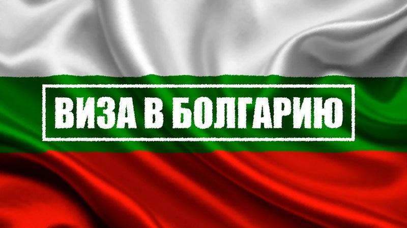 Как оформить анкету на визу в Болгарию в 2019 году