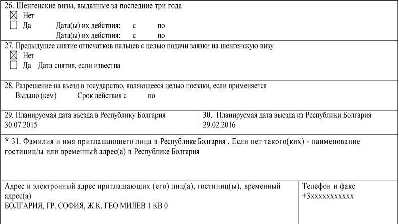Образец заполнения анкеты на визу в Болгарию