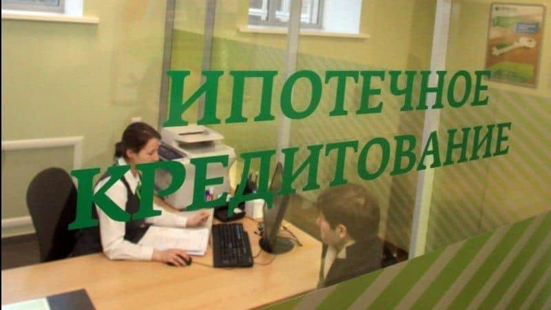 Условия предоставления ипотечного кредита для ИП
