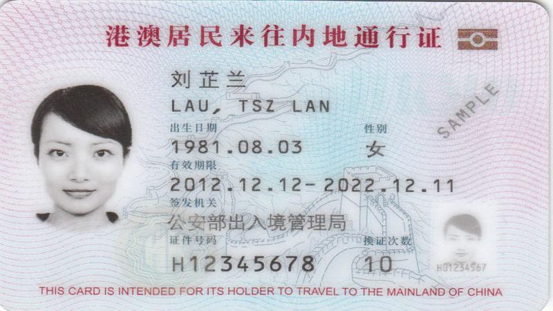Порядок получения гражданства Китая гражданами России