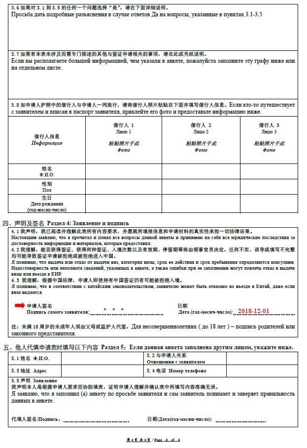 Пример заполнения анкеты на визу в Китай