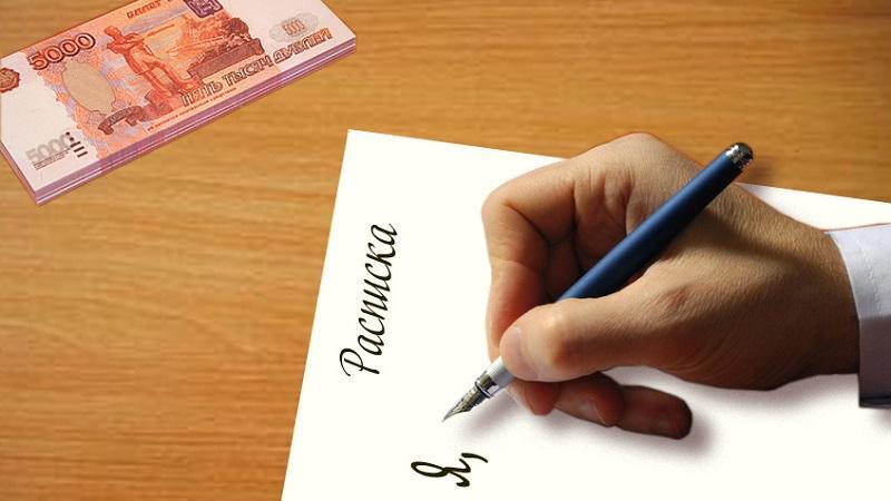 Что такое расписка на получение денежных средств и как её оформить