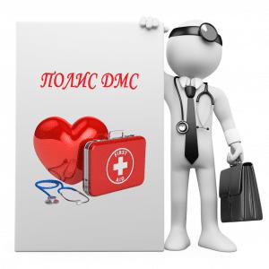 Полис добровольного медицинского страхования (ДМС): как и где можно оформить