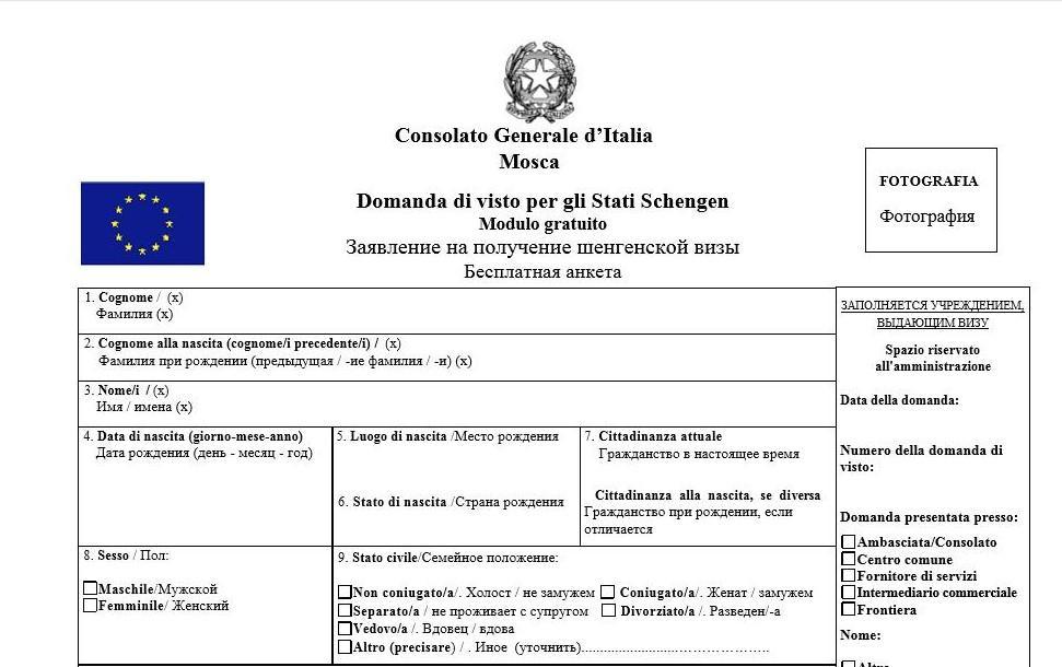Образец правильного заполнения анкеты на визу в Италию