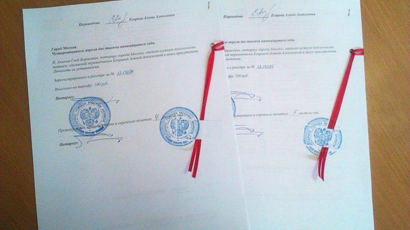 Как заверить копию паспорта у нотариуса и как проверить подлинность заверения