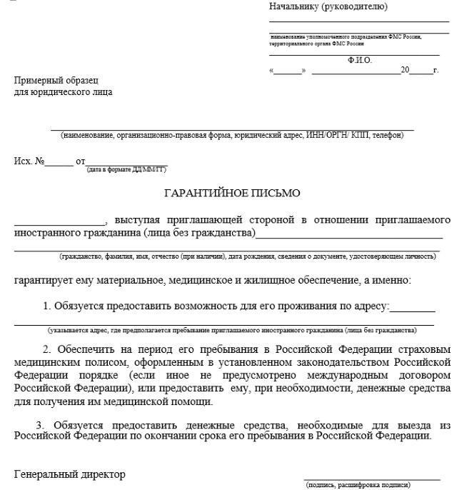 Как составить гарантийное письмо для приглашения иностранца