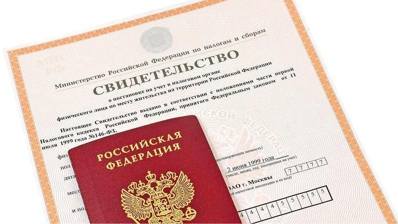 ИНН иностранного гражданина: как получить и какие документы нужны?