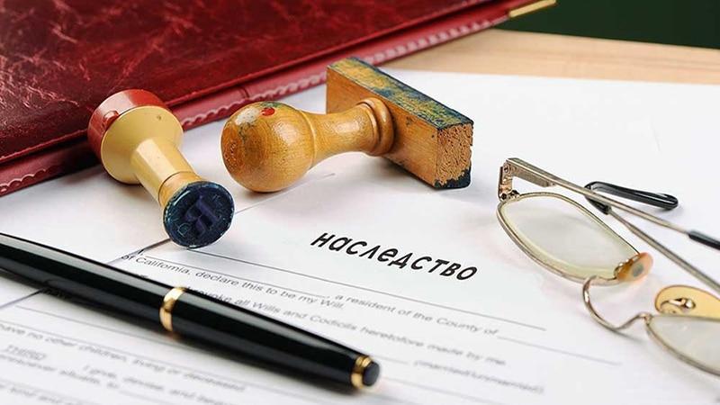 Порядок призвания к наследованию и круг наследников по закону