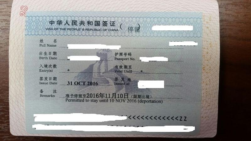 Если срочно нужна виза в Китай - есть несколько путей решения