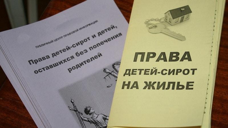 Условия и порядок предоставления жилья сиротам