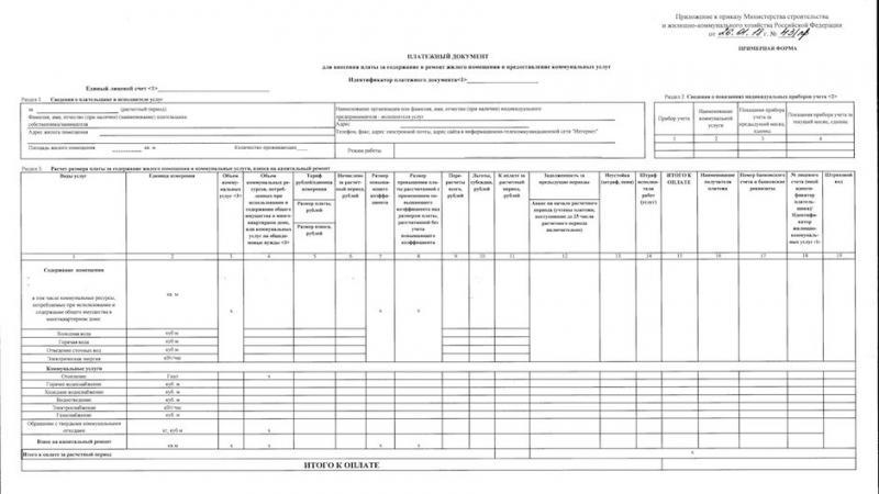 Оплата коммунальных платежей без комиссии через интернет