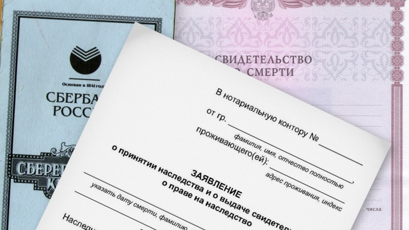 Как оформить завещательное распоряжение по вкладу в Сбербанке: образец и порядок получения вклада