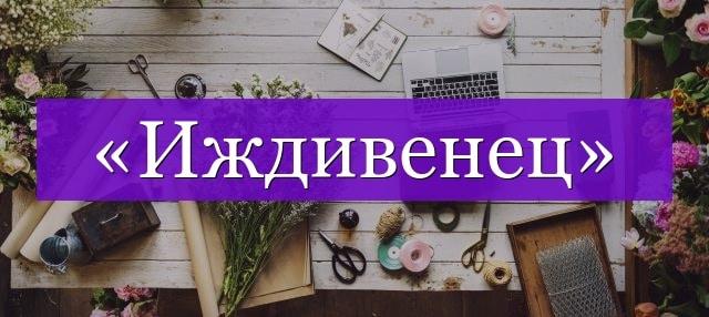 Кто такой иждивенец по закону ГК РФ